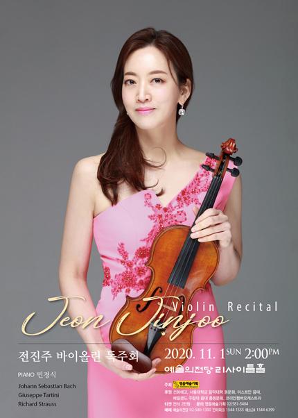 전진주 바이올린 독주회