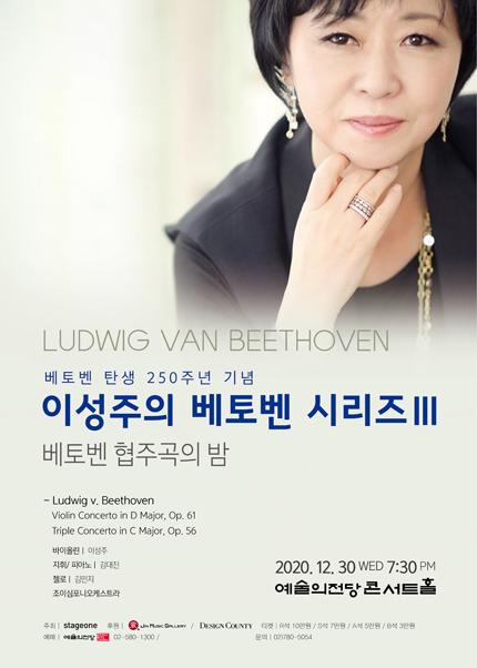 이성주의 베토벤 시리즈Ⅲ-베토벤 협주곡의 밤