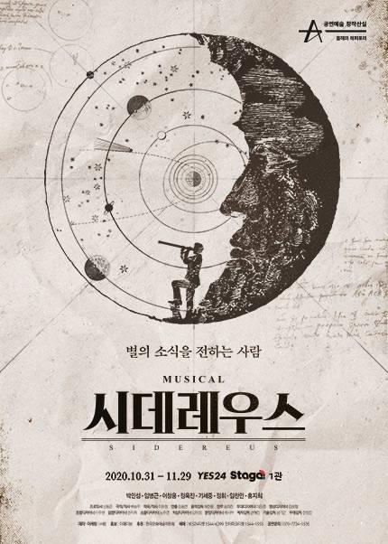 뮤지컬 [시데레우스] 연장공연