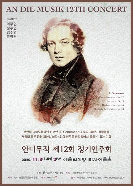 안디무직 제12회 정기연주회