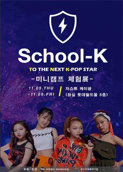 〈School-K〉미니캠프 체험전