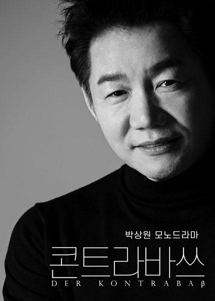 박상원 모노드라마 〈콘트라바쓰〉