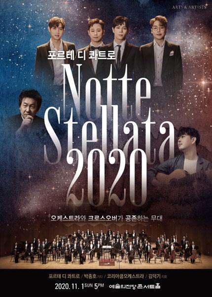 포르테 디 콰트로와 함께하는 Notte Stellata 2020