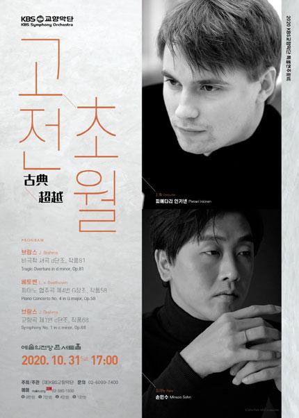 """KBS교향악단 특별연주회 VII """"고전 초월"""""""