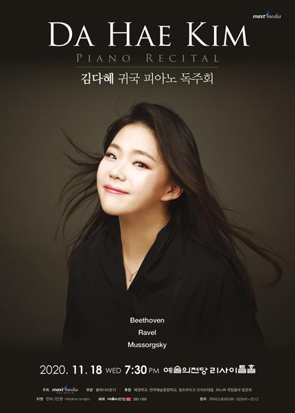 김다혜 귀국 피아노 독주회