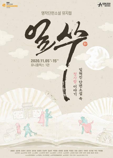 2020웰컴대학로-웰컴씨어터 '뮤지컬 〈얼쑤〉'