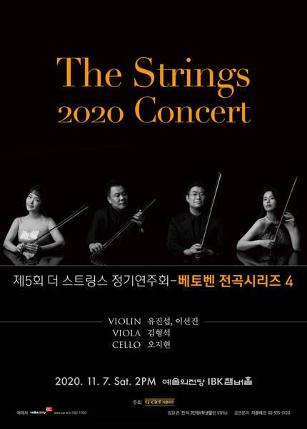 제5회 더 스트링스 정기연주회-베토벤 전곡시리즈 4