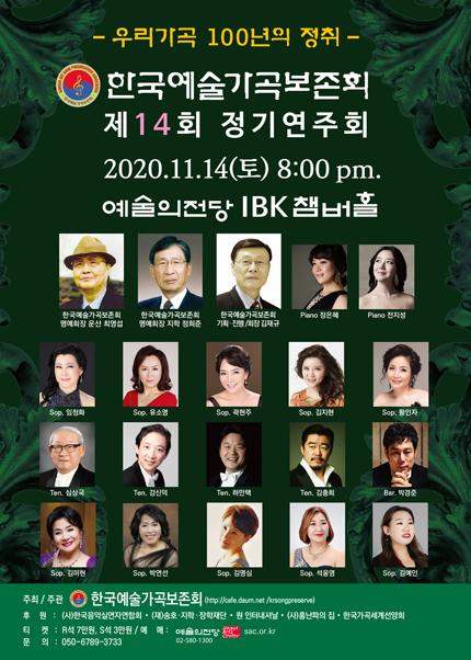 한국예술가곡보존회 제14회 정기연주회
