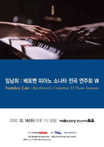 임남희 : 베토벤 피아노 소나타 전곡 연주회 VIII