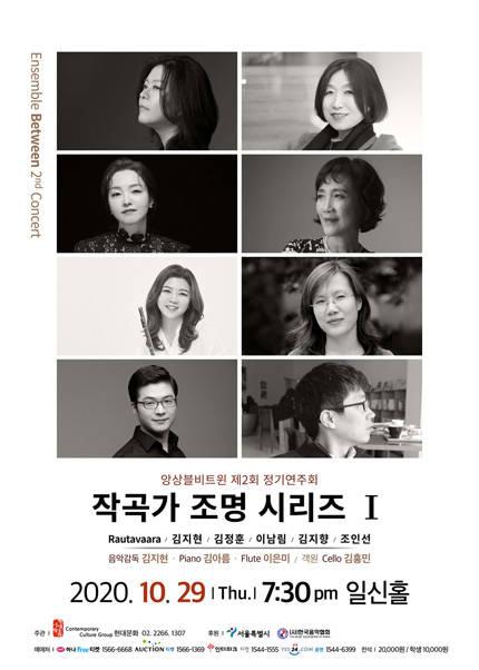 앙상블 비트윈 제2회 정기연주회 - 작곡가 조명 시리즈 I