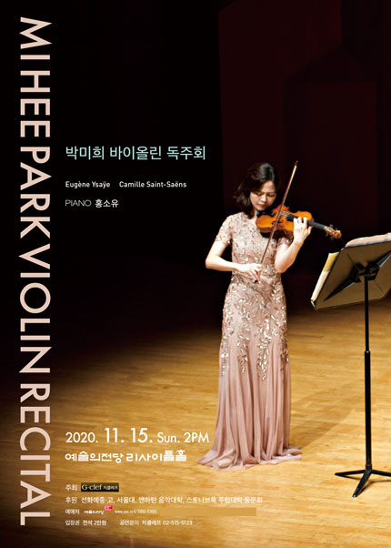 박미희 바이올린 독주회