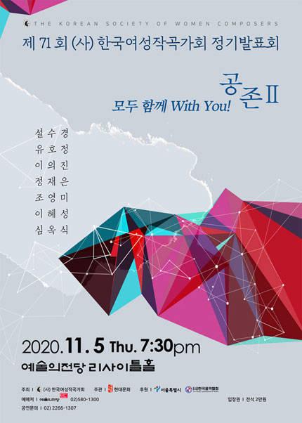 (사) 한국여성작곡가회 제71회 정기발표회