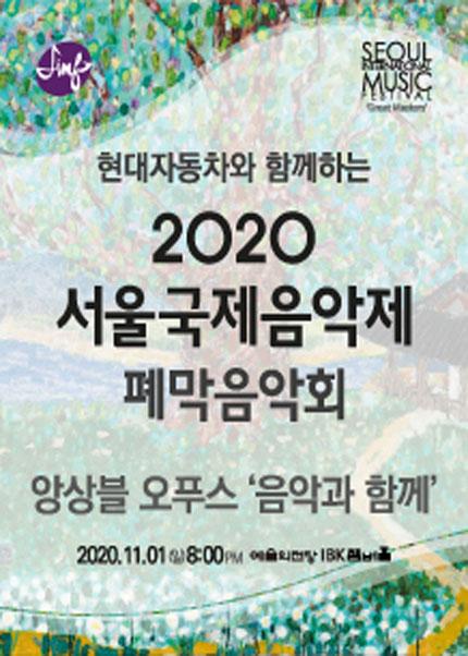 서울국제음악제 폐막음악회 앙상블 오푸스 '음악과 함께'