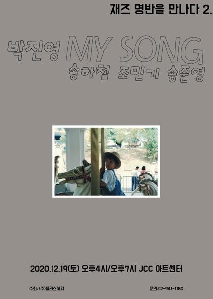 재즈 명반을 만나다 2 - My Song