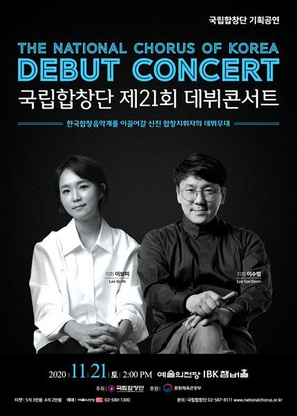 국립합창단 제21회 데뷔콘서트
