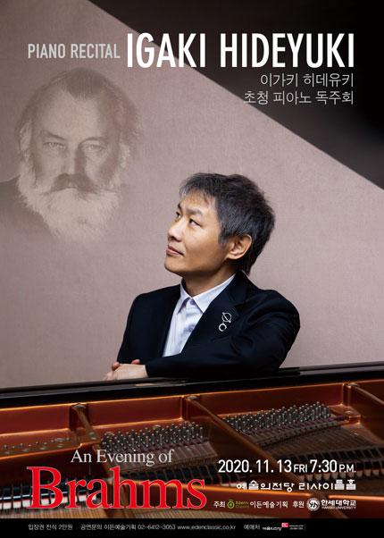 이가키 히데유키 초청 피아노 독주회