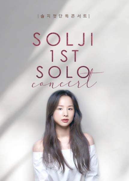2020 솔지 첫 단독 콘서트