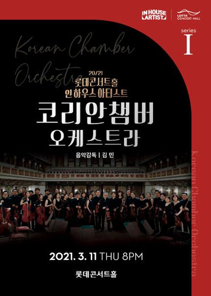 인 하우스 아티스트 시리즈 I. KCO (21.03.11)
