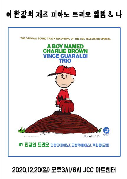 [서울] 이 한 장의 재즈 피아노 트리오 앨범과 나 - 빈스 과랄디 A Boy Named Charlie Brown