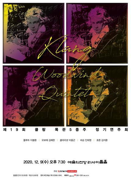 제19회 클랑 목관5중주 정기연주회