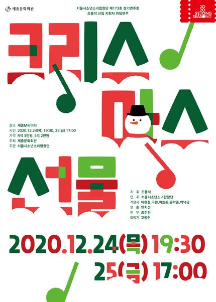 제173회 정기연주회 <크리스마스 선물>