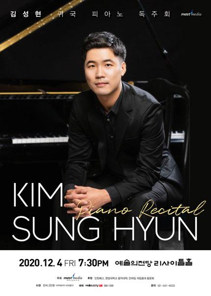 김성현 귀국 피아노 독주회