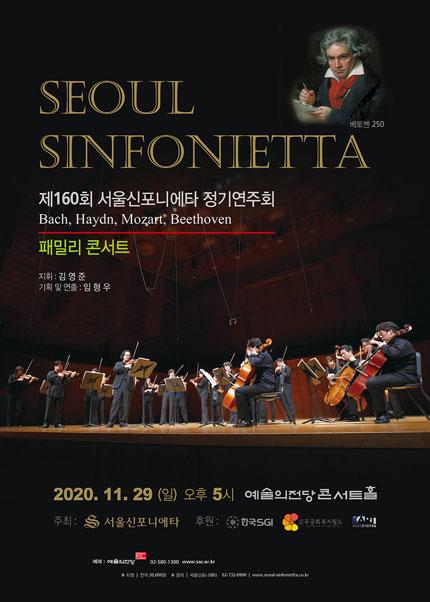 제160회 서울신포니에타 정기연주회