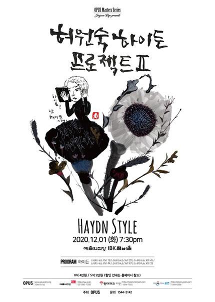 허원숙 하이든 프로젝트Ⅱ 'Haydn Style'