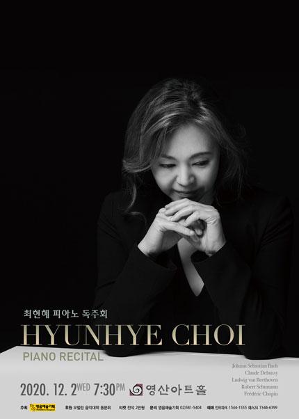 최현혜 피아노 독주회