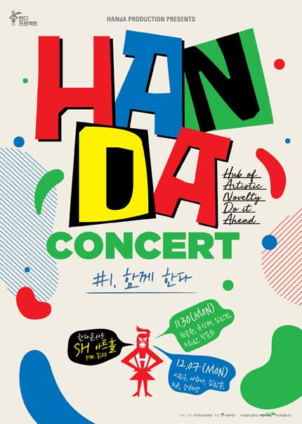 2020 한다 콘서트 HANDA CONCERT #1. 함께 한다