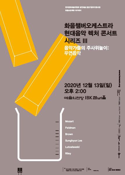 화음챔버오케스트라 현대음악 렉처콘서트 시리즈 Ⅲ