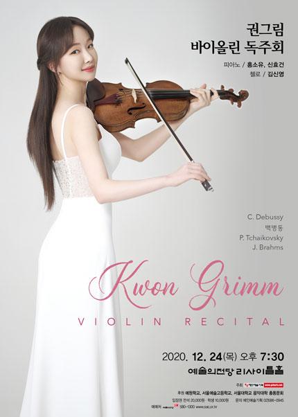 권그림 바이올린 독주회