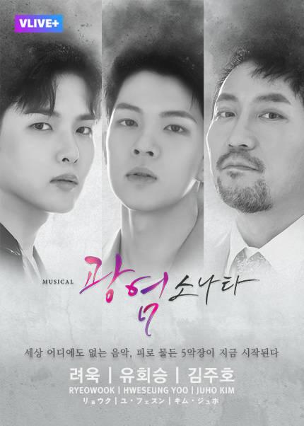 [광염소나타] 려욱,유회승,김주호 ver 1회차 관람권+대본집+OST B페어