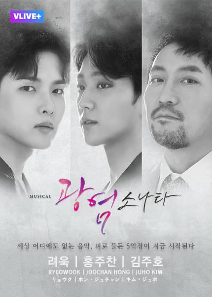 [광염소나타] 려욱,홍주찬,김주호 ver. 1회차 관람권+대본집+OST B페어