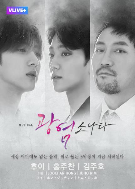 [광염소나타] 후이,홍주찬,김주호 ver. 1회차 관람권+대본집+OST C페어