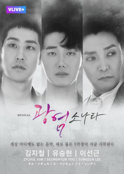 [광염소나타] 김지철,유승현,이선근 ver. 1회차 관람권+대본집