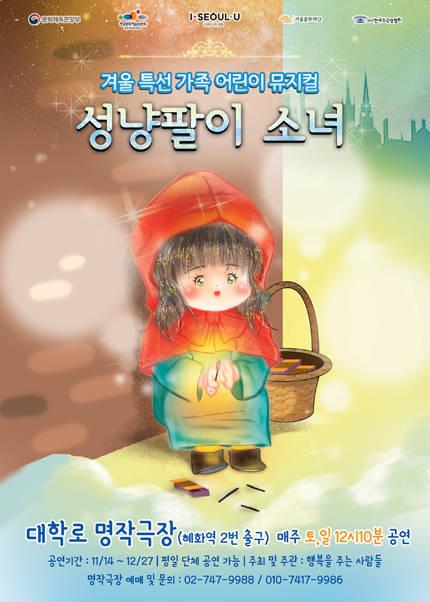 l소소티켓l 가족 어린이 뮤지컬 성냥팔이 소녀