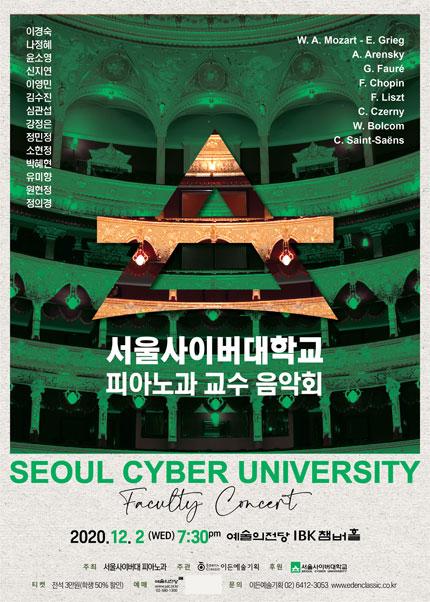서울사이버대학교 피아노과 교수 음악회