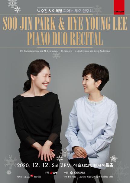 박수진 & 이혜영 피아노 두오 연주회