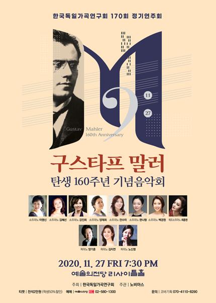 한국독일가곡연구회 170회 정기연주회