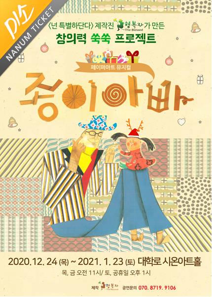 [미소티켓] 페이퍼아트뮤지컬 [종이아빠]