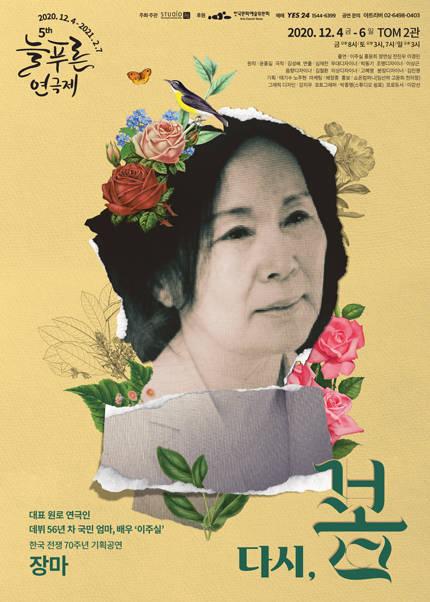 제5회 늘푸른연극제 : 다시, 봄 [장마]