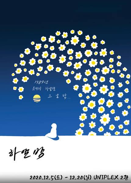 연극 [하얀밤]