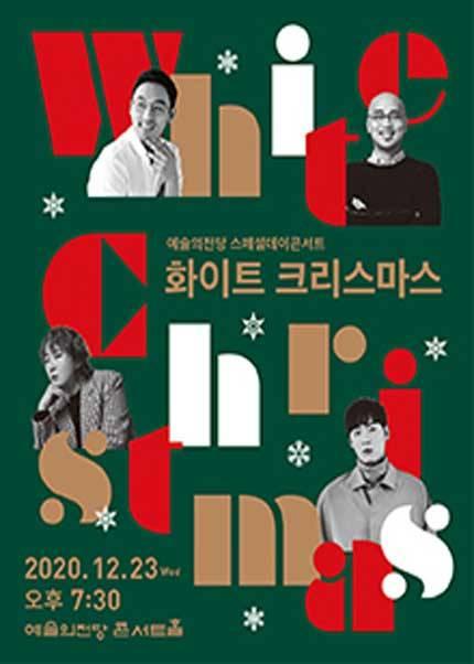 예술의전당 스페셜데이콘서트 〈화이트 크리스마스〉