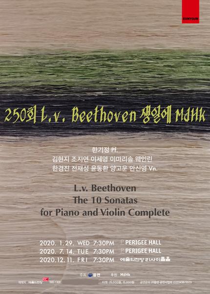 250회 L.v. Beethoven 생일에 MdHk