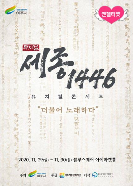 [세종, 1446] 뮤지컬 콘서트 [더불어 노래하다]