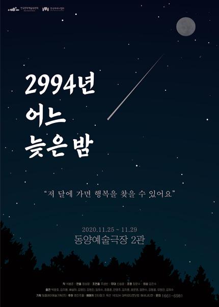 연극 [2994년 어느 늦은 밤]
