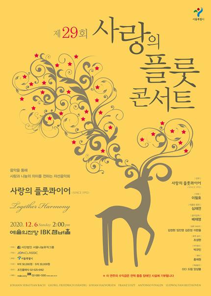 제29회 사랑의 플룻콘서트