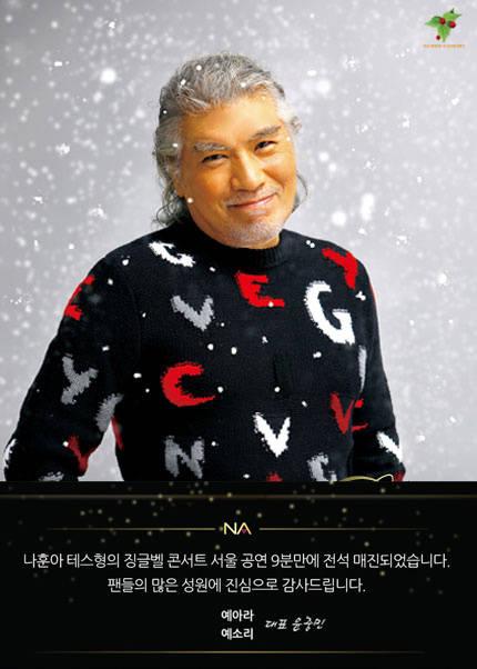 [서울] 나훈아 테스형의 징글벨 콘서트