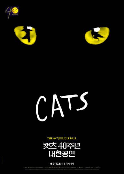 뮤지컬<캣츠>40주년 내한공연-서울 Musical CATS